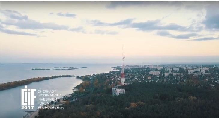 Черкаський міжнародний інвестиційний форум - 2017